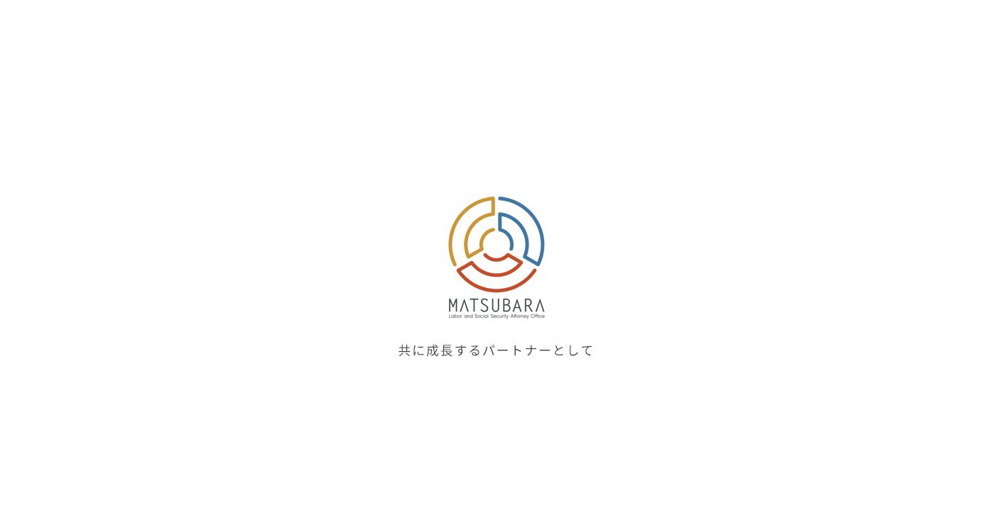 松原社会保険労務士事務所